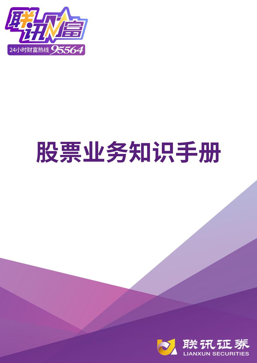 http://www.lxsec.com/upload4education/eduArt/股票业务知识手册0731_01_副本.jpg