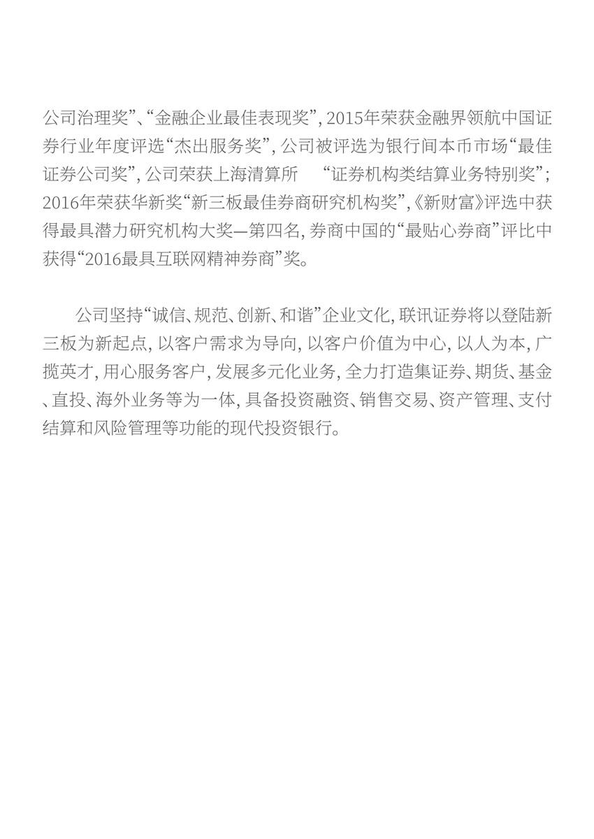 http://www.lxsec.com/upload4education/eduArt/股票业务知识手册0731_03_副本.jpg